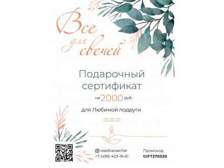 Электронный сертификат на 2000 руб